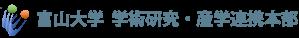 富山大学産学連携推進センター