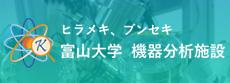 富山大学 研究推進機構 研究推進総合支援センター 自然科学研究支援ユニット 機器分析施設