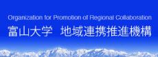 富山大学 地域連携推進機構
